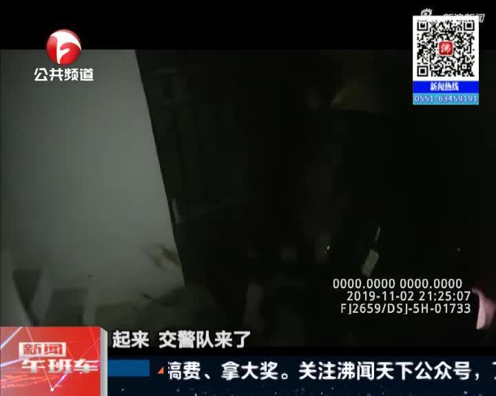 《新闻午班车》淮南:醉驾开车掉坑中  楼梯道上睡大觉