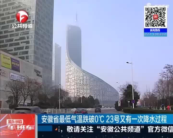 《新闻午班车》安徽省最低气温跌破0℃  23号又有一次降水过程