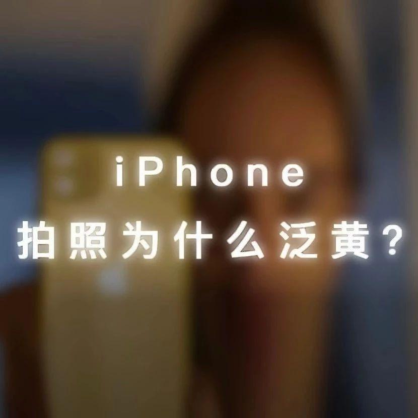 iPhone拍照为什么泛黄?