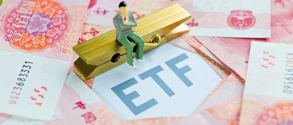 上交所发布推动基金市场稳健发展五大举措,ETF成为资本市场重要力量