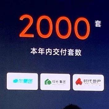 小米正式进军智慧地产:本年内交付2000套