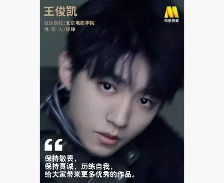 王源缺席金鸡奖开幕式原因曝光,TFboys易烊千玺有望一骑绝尘