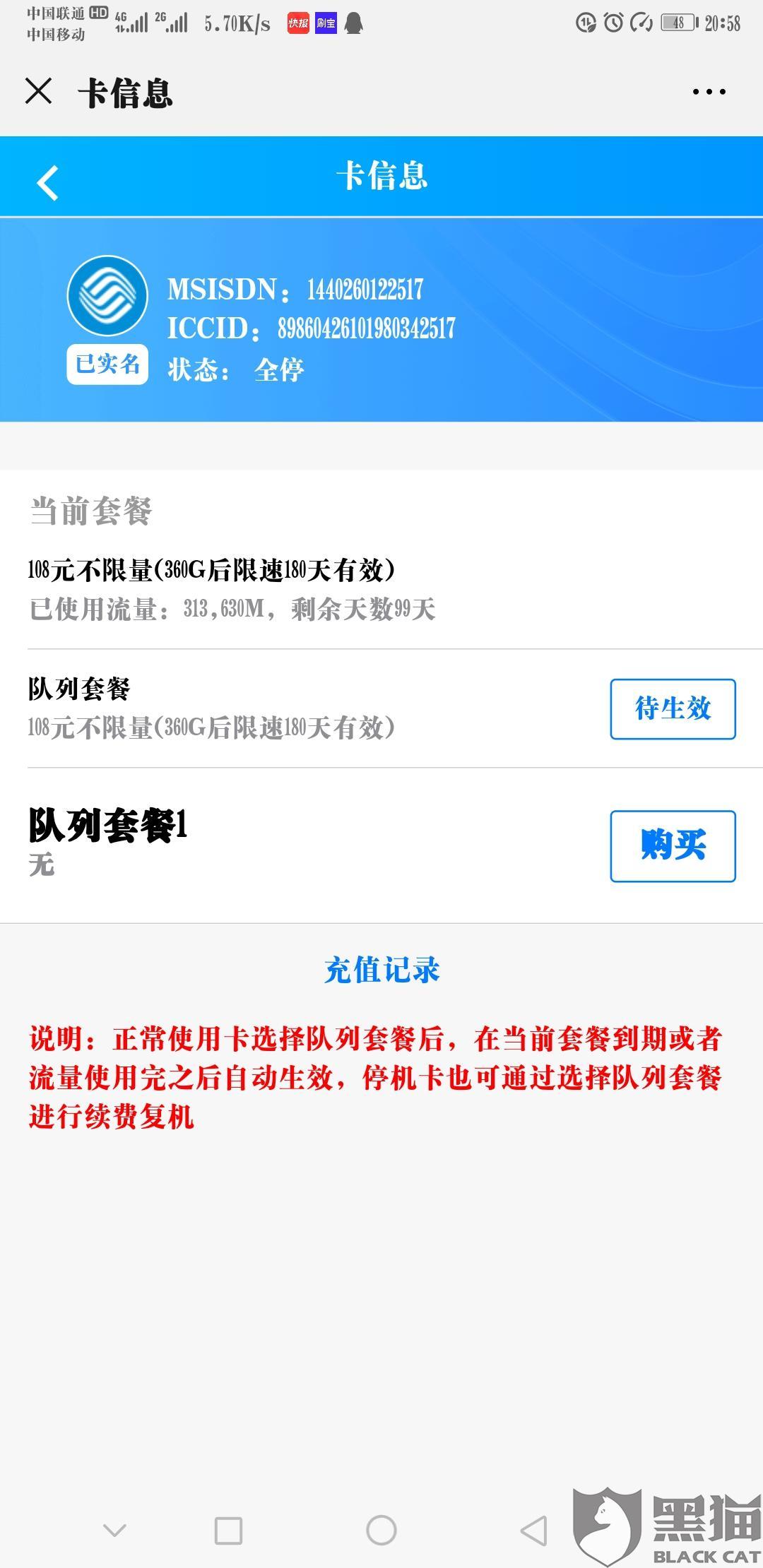 黑猫投诉:江西翕薇网络科技有限公司收钱不给服务,卖的是中国移动物联卡。