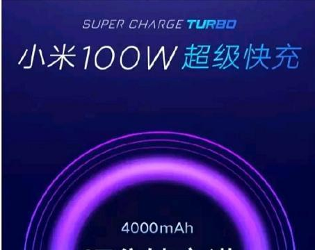 开启提速模式,100W超级快充将于明年商用,小米真机皇又稳了