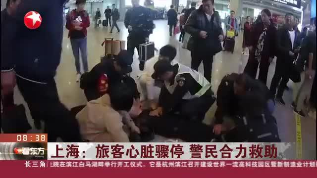 上海:旅客心脏骤停  警民合力救助