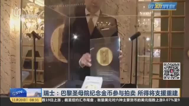 瑞士:巴黎圣母院纪念金币参与拍卖  所得将支援重建