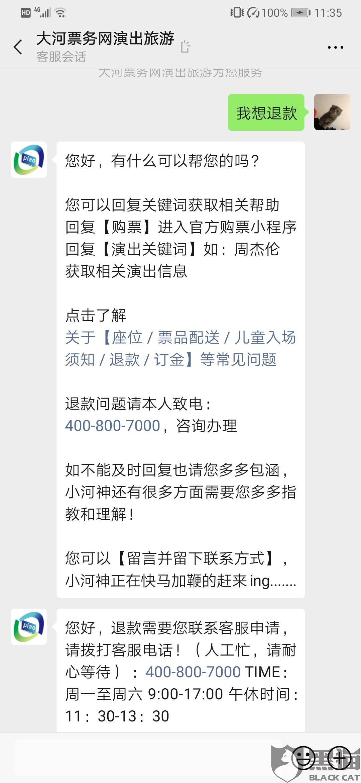 黑猫投诉:买的湖南卫视苏宁易购双十一狂欢夜退款