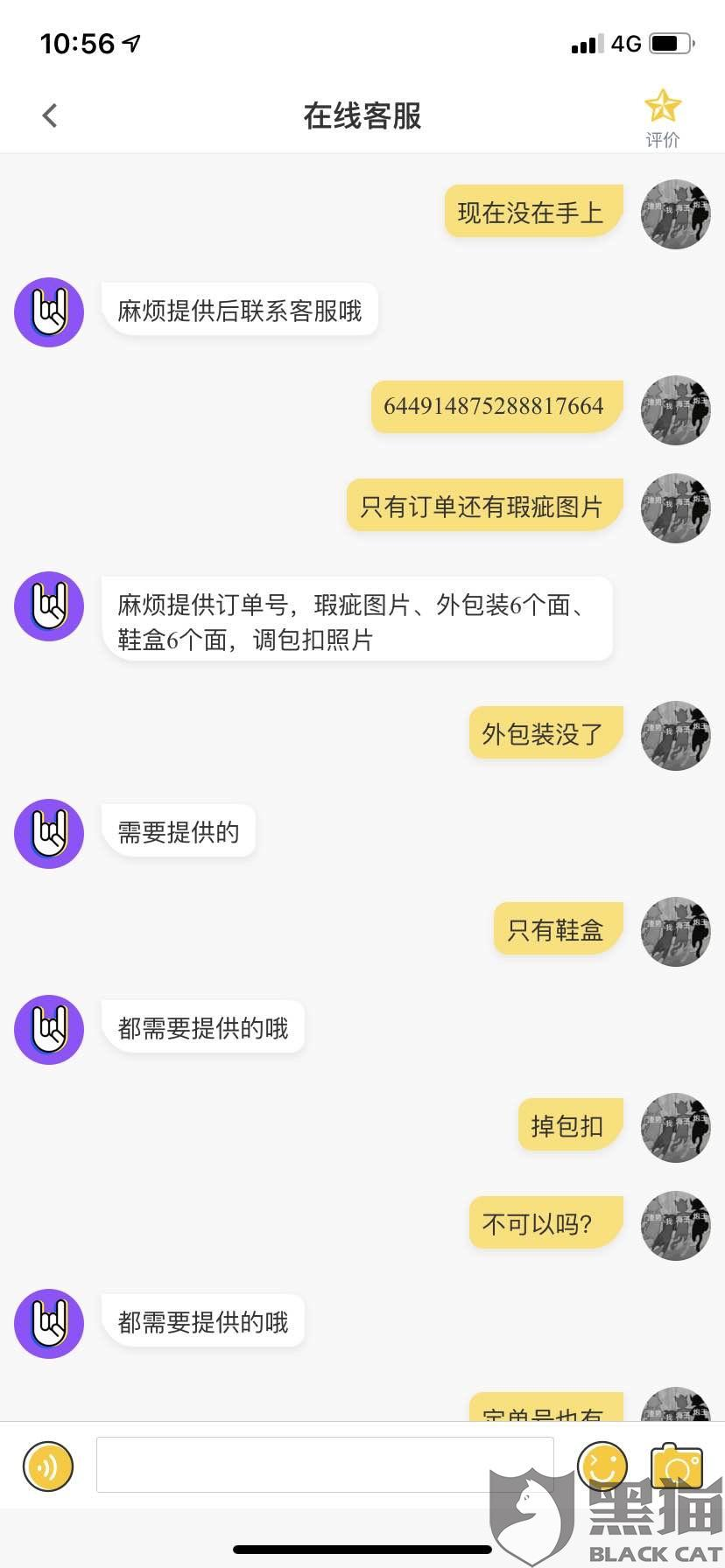 黑猫投诉:斗牛尖货团购发瑕疵客服不处理