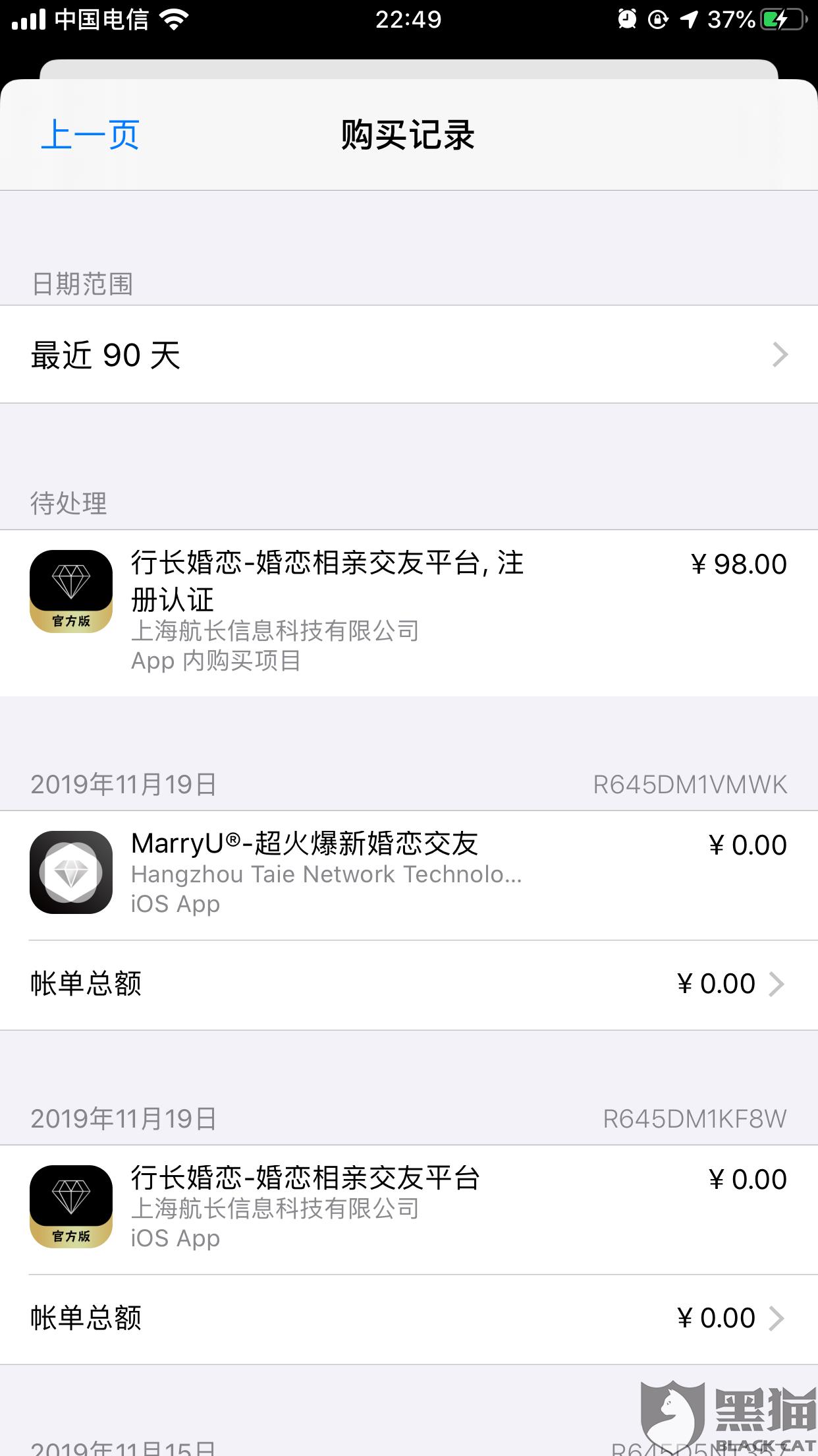 黑猫投诉:下载了行长婚恋app,注册需要交98元,交完了仍然是未注册状态,还要继续交钱!