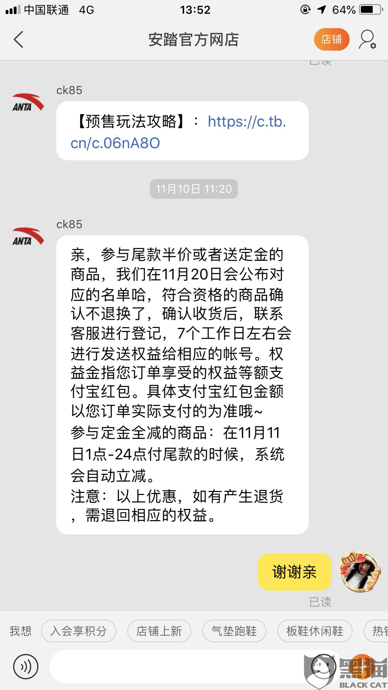 黑猫投诉:天猫安踏官方网店欺骗客户,虚假宣传,违背承诺!