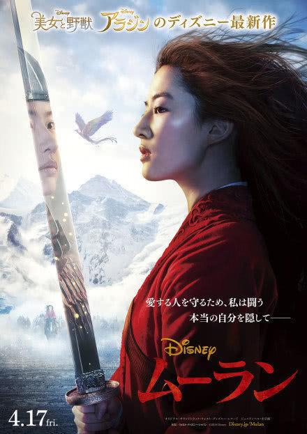 《花木兰》日版海报公开,刘亦菲英姿飒爽,木须龙被凤凰替代