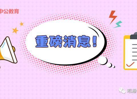 2019下半年云南昭通市事业单位招聘笔试成绩、查分事宜通知