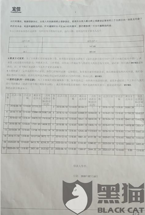 黑猫投诉:宜信普惠涉嫌套路贷、客服说辞不一、严重欺诈贷款人、获取不当利益