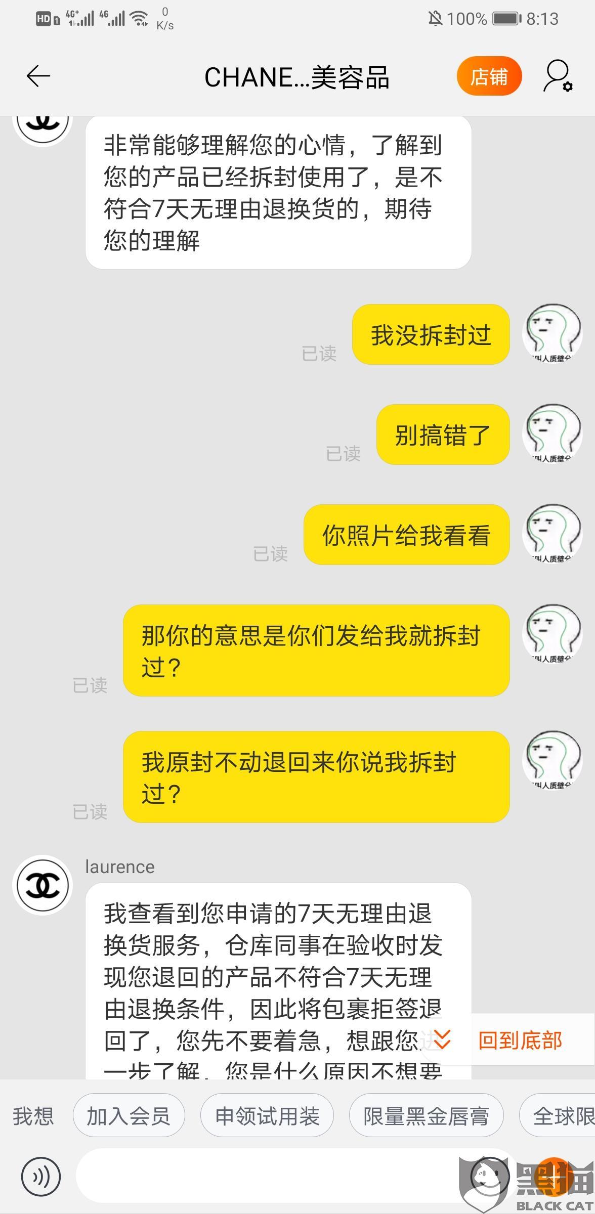 黑猫投诉:投诉淘宝CHANEL香奈儿官方旗舰店 香水与美容品欺诈消费者
