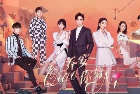 颖儿郑元畅新剧《乔安你好》来了,剧情有料有看点,你期待吗?