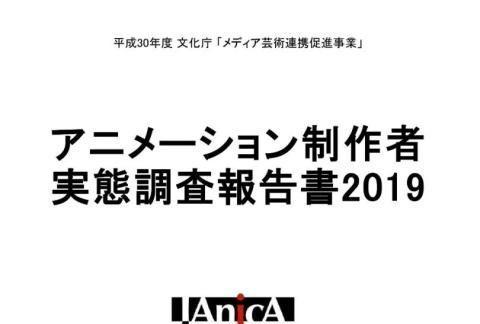 2019年日本动画制作者实态调查报告(81页)