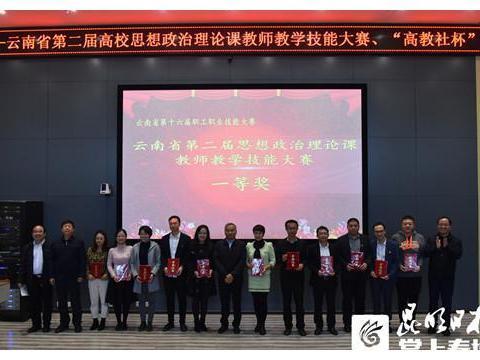 13人获一等奖!云南省举行高校教师教学技能大赛