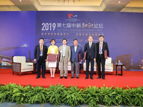 探索中新合作新机遇,佳都科技董事长刘伟出席第七届中新知识论坛