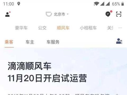 滴滴顺风车重新上线首日,哈尔滨女乘客:出于安全考虑