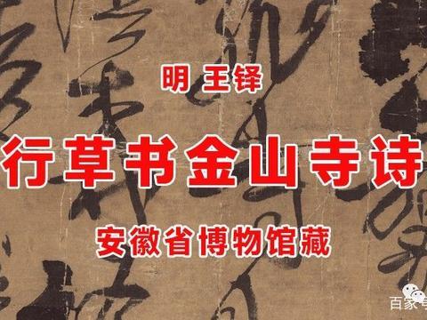 明 王铎 行草书金山寺诗 安徽省博物馆藏