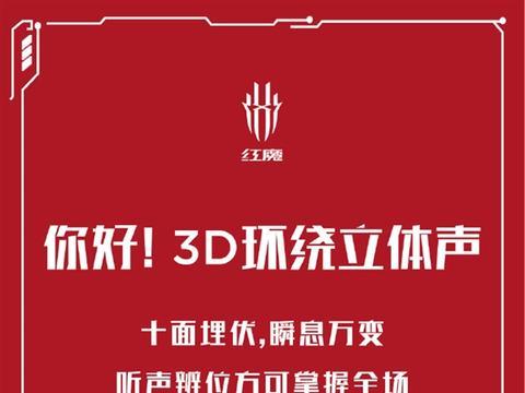 努比亚红魔3S官宣:3D环绕立体声 听声辨位