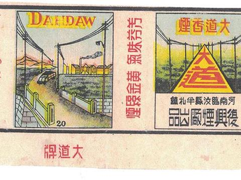 汝河桥、金稻、烟鬼、云河… 汝州产的烟你抽过几种?