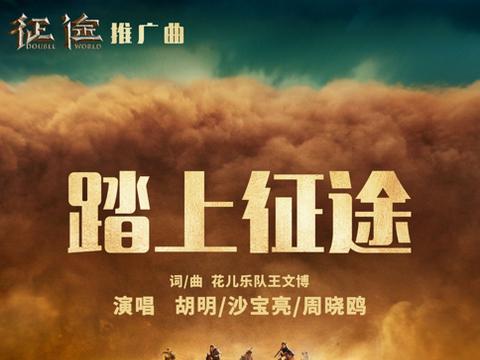 花儿乐队王文博实力创作 电影推广曲《踏上征途》今日热血上线