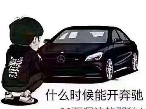 """奔驰再陷""""漏油门"""",女车主哭诉:奔驰必备尿不湿?"""