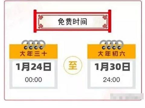 2020年春节高速免费通行时间表,车主直言:还是在家吧