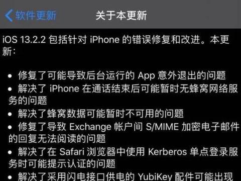苹果xs现在最适合升级的系统版本?
