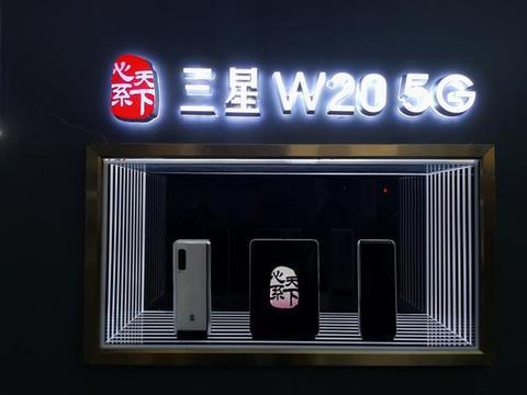 5G心系天下折叠屏三星W20正式发布,三星S10加速降价,震撼