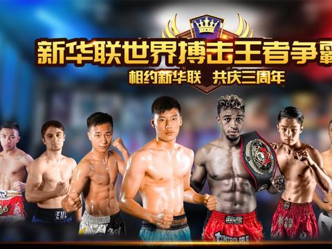 俄罗斯悍将重拳出击,上海新华联搏击王者争霸赛决战上海滩