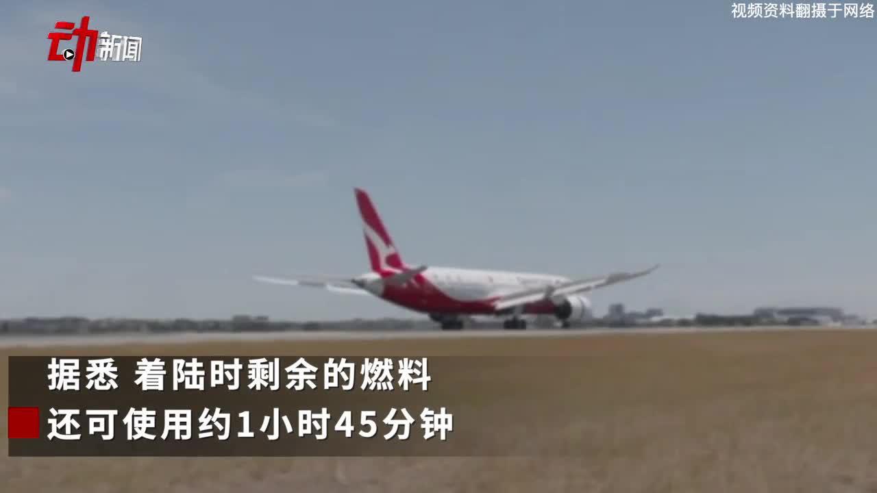 世界最长不间断直飞航班试飞 能看到两次日出