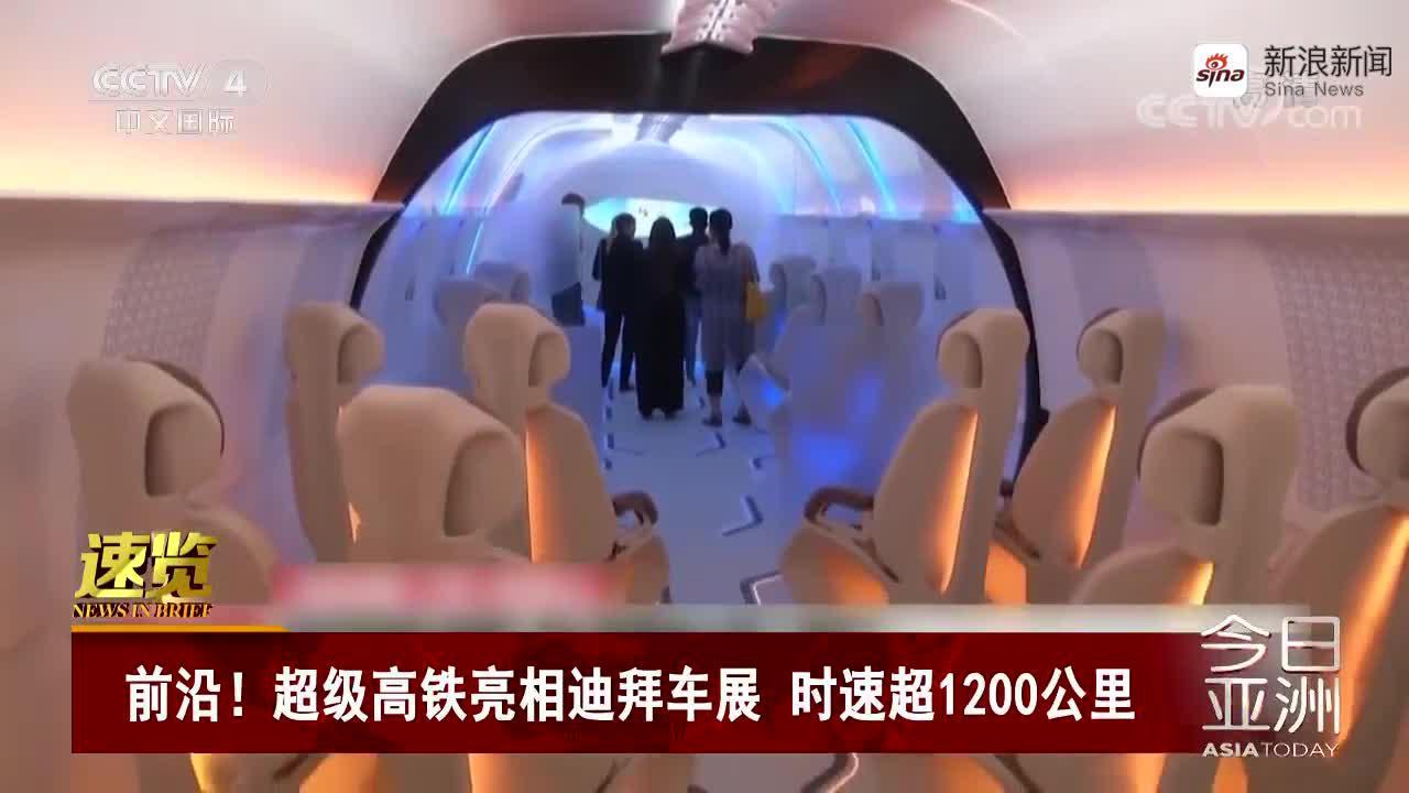 超级高铁亮相迪拜车展 时速超1200公里