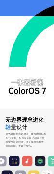 ColorOS 7正式发布,彰显个性化设计,特性明显