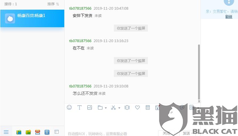 黑猫投诉:杨康农场淘宝店铺不发货