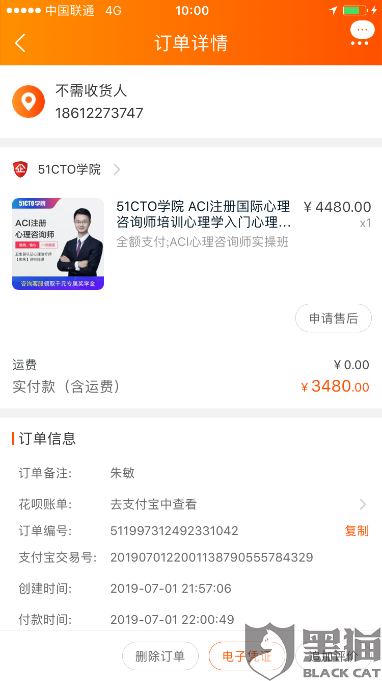 黑猫投诉:培训机构虚假宣传,虚假证书,欺骗消费者(北京无忧创想信息技术有限公司)