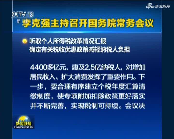 《新闻联播》视频:李克强主持召开国务院常务会议