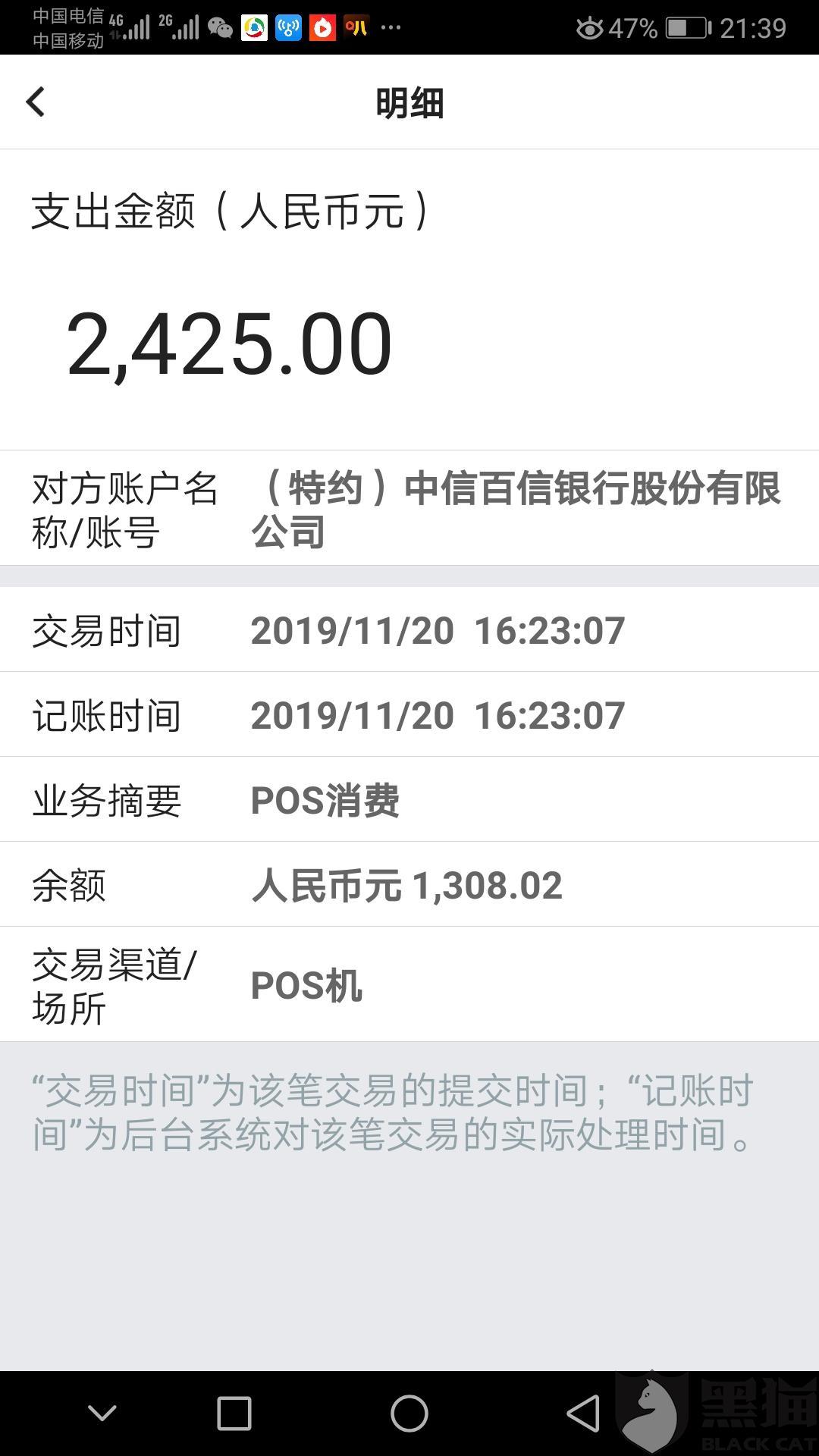 黑猫投诉:中信百信银行股份有限公司POS机