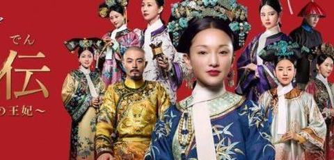 """《如懿传》日本播出,译为""""紫禁城里命运凋零的王妃"""""""