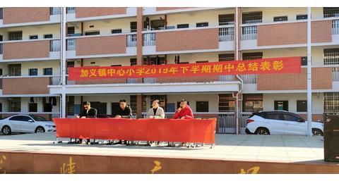 平江县加义学区:鼓足干劲? 砥砺前行