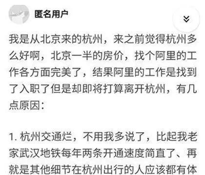 北京码农跳槽杭州阿里,失望了