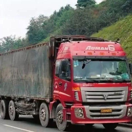 云南举行听证会!明年1月1日起,货车或将统一按车(轴)型收费,不再计重收费