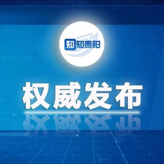 """省委生态环境保护督察""""回头看""""贵阳进行时丨贵阳市办理群众信访举报11月19日公开情况"""
