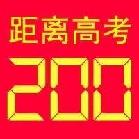 高考倒计时200天,最后250个小时!你没有时间可以浪费了!