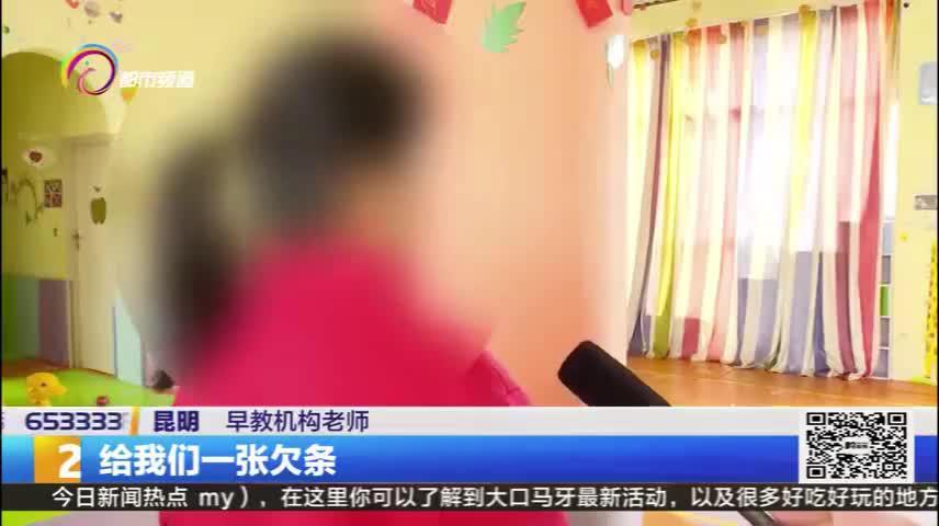 工资被拖欠数月 早教机构老师集体维权