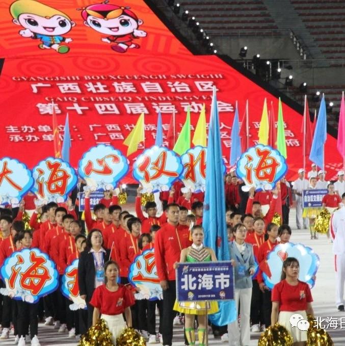 加油!自治区第十四届运动会在百色开幕,北海代表团逾800名运动员参赛