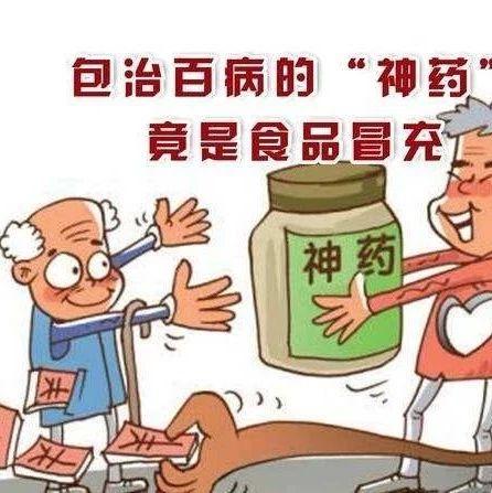 """保健品""""神话""""满天飞?""""神医泰斗""""满街走?您""""中招""""了吗→"""