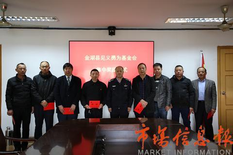 金湖县表彰奖励10名见义勇为先进人员