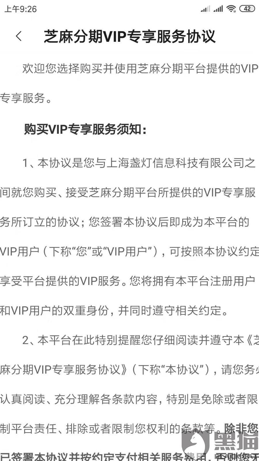黑猫投诉:上海盏灯信息科技有限公司的芝麻分期app产品恶意诱导注册者扣费